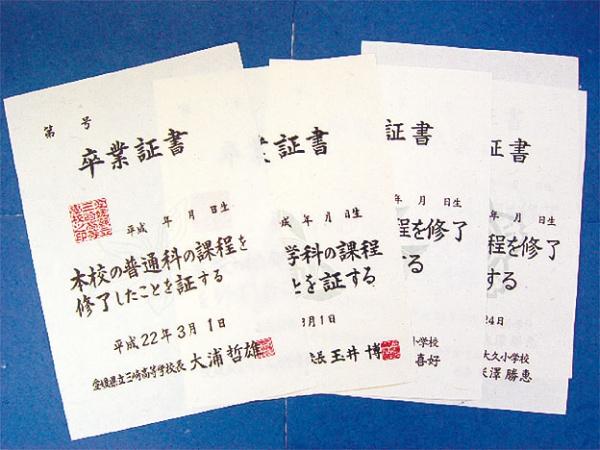 ツワブキの手漉き和紙(賞状)